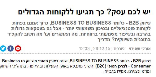 יש לכם עסק? כך תגיעו ללקוחות הגדולים